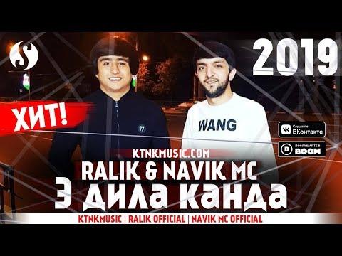 RaLiK & Navik MC - Э дила канда (премьера трека)