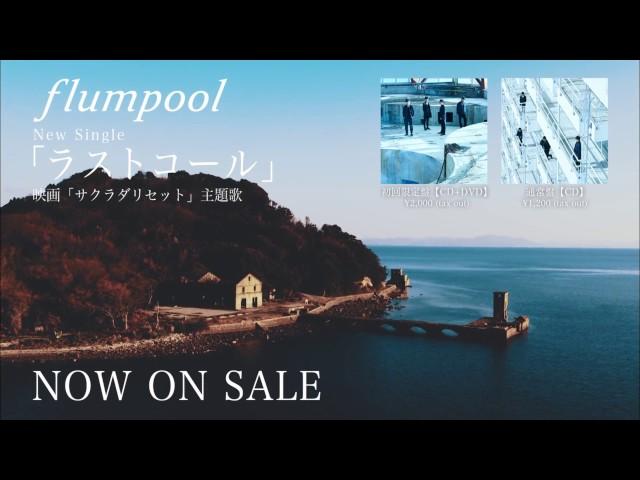 flumpool / ラストコール [30s SPOT] 映画「サクラダリセット」主題歌