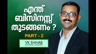 HOW TO FIND THE RIGHT BUSINESS -PART 2 VK SHIHAB BUSINESS TRAINING MALAYALAM VIDEO