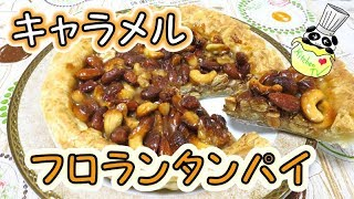キャラメルを絡めたナッツを敷き詰めた香ばしくて美味しいパイです♪冷凍...