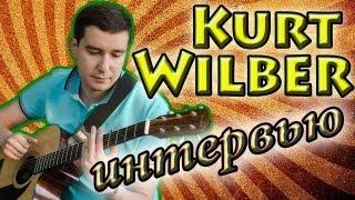 Kurt Wilber. Интервью