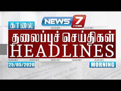 Today Headlines @ 7AM   இன்றைய தலைப்புச் செய்திகள்   News7 Tamil   Morning Headlines   25.05.2020