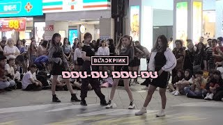 Download Lagu [KPOP IN PUBLIC] BLACKPINK 'DDU-DU DDU-DU' DANCE COVER by KEYME from TAIWAN(五團聯合公演) Mp3