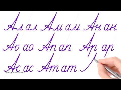 Соединить буквы. Буква А. Сериал Писать красиво - это круто.