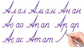 Русский алфавит. Соединить буквы. Буква А.  Писать красиво - это круто. Russian handwriting.