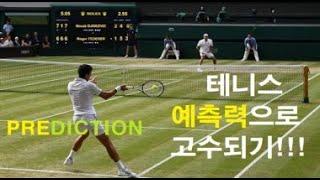테니스 예측력으로 고수된다! (Tennis Predic…