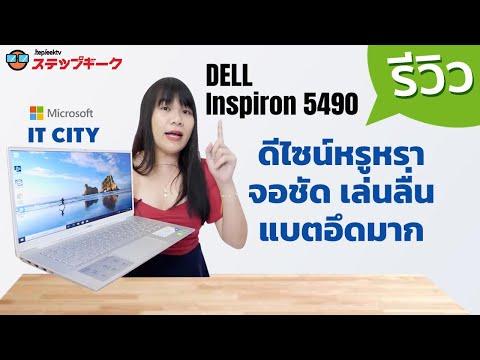 รีวิว Dell Inspiron 5490 เรียบหรู ลำโพงดี จอสวย เหมาะกับนักธุรกิจ ในราคา 29,900 บาท - วันที่ 28 Dec 2019