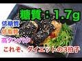 【糖質制限レシピ】「低糖質で低脂質!ムネ肉の海苔巻き」【ロカボダイエット】diabe…