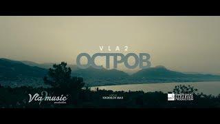 VLA2 - ОСТРОВ (Премьера клипа, 2017)