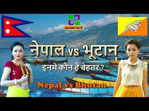 नेपाल vs भूटान // Nepal vs Bhutan // Amazing Facts in Hindi