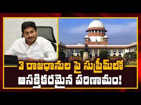 3 రాజధానుల పై సుప్రీమ్ కోర్టులో ఆసక్తికరమైన పరిణామం | What Happens In Supreme Court On AP 3 Capitals