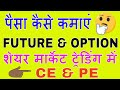 How earn money in future and option trading in stock market..?