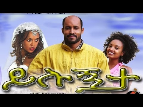 Ethiopian Movie - Yilugnta Full 2015 (ይሉኝታ)