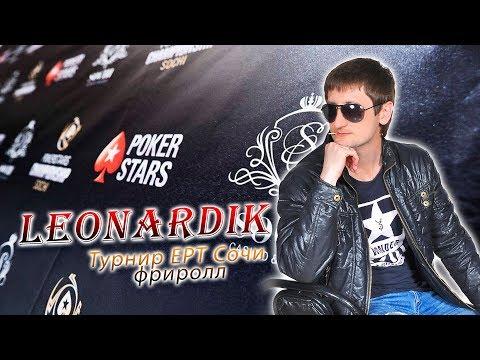 PokerStars. Турнир EPT Сочи фриролл. Призовой фонд 4000$ (задержка 30 секунд)