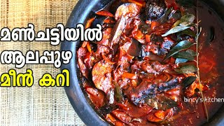 ഇവടതത അയല മൻ വടട കറ വചചല ആലപപഴ സററലൽ   Alappuzha Style Fish Curry  Meen Curry