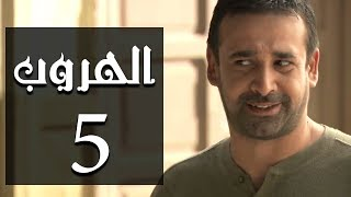 مسلسل الهروب الحلقة 5 | 5 Al Horob Episode
