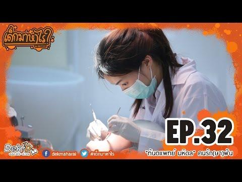 """เด็กมาหาไร: EP.32: """"ทันตแพทย์ มหิดล"""" คนรัก(ษา)ฟัน"""