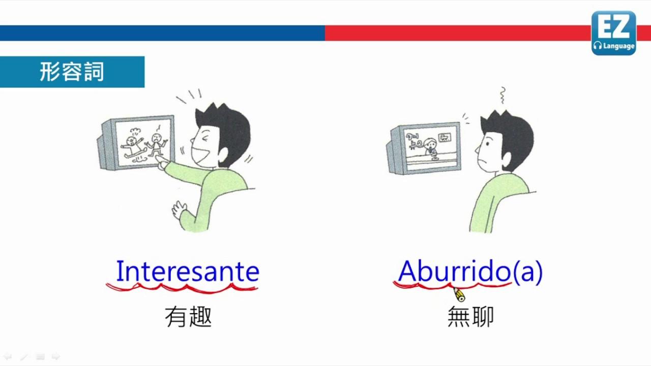 西班牙形容詞試聽:10