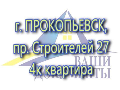 Продажа 4к квартиры г. Прокопьевск пр. Строителей 27