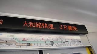 [環状線運転見合わせで爆誕]大和路快速JR難波行き 電光掲示板