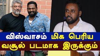 Viswasam Will Be Record Big Collection Movie – Sakthivelan | Maniyar Kudumbam Audio Launch