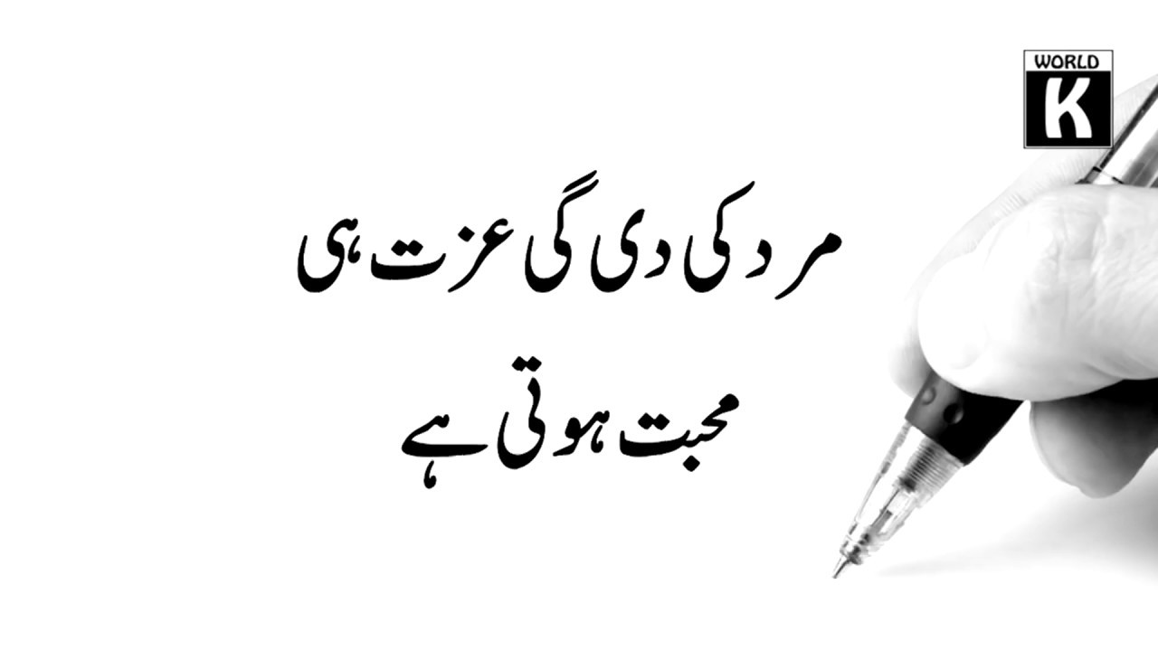Heart Touching Collection Of 2 Line Quotes In Urdu Urdu Quotes About Life 2 Line Quotes Youtube