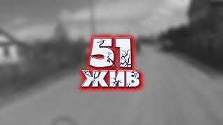 51 ЖИВ 2015 (51 квартал) Качканар - Лесной(Vasilisk re©ords 30 мая 2015., 2015-08-23T15:13:47.000Z)