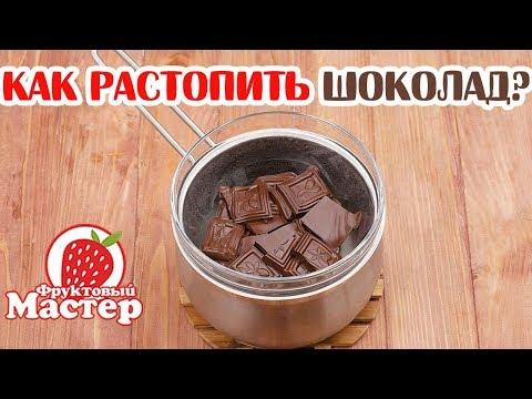 Как растопить шоколад на водяной