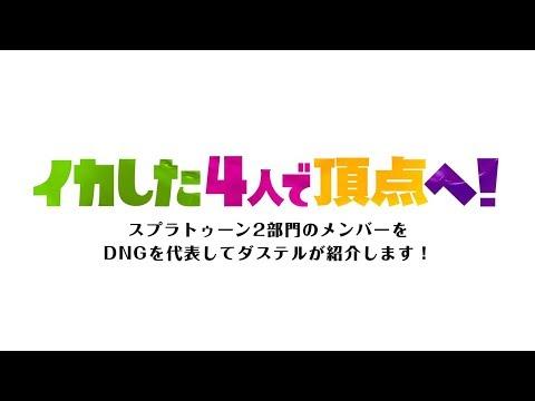 【遂に始動】DNG Splatoon2部門のイカした仲間をダステルが紹介!