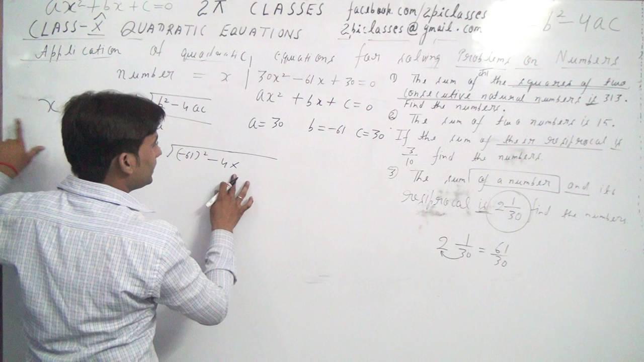 QUADRATIC EQUATIONS WORD PROBLEM CLASS 10 PART 20