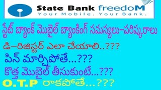 State bank mobile banking problems and solutions || State bank mobile banking DeRegistration