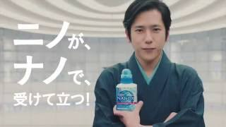 二宮和也LION NANOX「放進褲袋的手帕」篇【日本廣告】二宮和也穿上和服...
