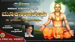ಮೂಕನಾಗಬೇಕು | Mookanaagabeku | K Yuvaraj |B.V Srinivas | Kadakola Madivaleswara Thatwapada | Lyrical
