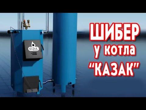 Шибер у котла Казак