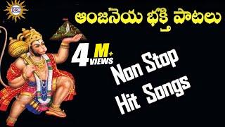 Anjaneya Bhakthi Patalu Non Stop Hits  || Kondagattu Anjanna Swamy Devotional Folk Songs