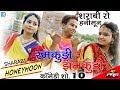 शराबी रो हनीमून जोरदार कॉमेडी शो ||  Ramkudi jhamkudi Comedy Show 10 || Sharabi Ro Honeymoon || PRG
