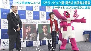 東京パラリンピック開閉会式出演 障害者中心に募集(19/12/09)