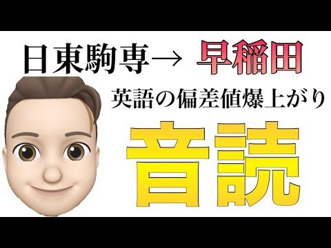 ずっと出したかった音読の仕方!!!