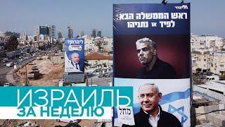 Израиль за неделю / 20.03.21