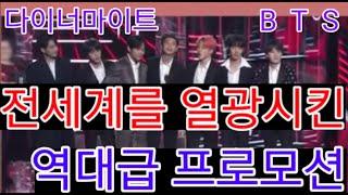 "[BTS 방탄소년단] 다이너마이트 전세계를 열광시킨 ""역대급 프로모션""  (BTS are engaged in aggressive promotions for ""DYNAMITE"")"