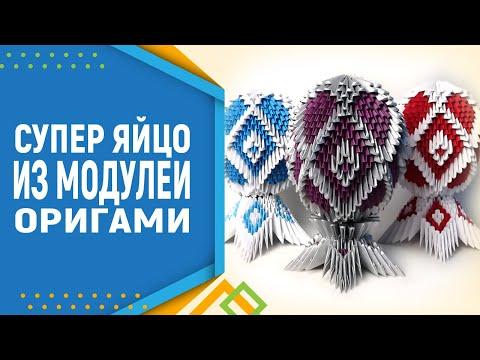 Модульное оригами пасхальное яйцо. Пасхальные яйца оригами пошаговая инструкция.