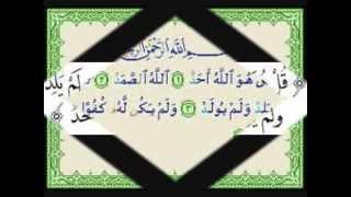 Récitation du Coran Sourat Al-IKhlas en Phonétique et Traduction -القرآن الكريم سورة  الاخلاص