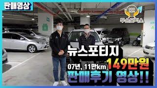 [중고차]뉴스포티지 07년 11만km차량 149만원판매…