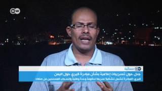 مسائية DW: تسريبات حول مبادرة كيري من أجل اليمن ـ ما تفاصيلها؟
