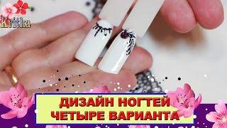 NAILS: ДИЗАЙН ногтей: От простого к дерзкому: Соколова Светлана