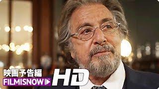 『 ナチ・ハンターズ』予告編|Amazonプライムビデオ チャンネル登録はこちら: http://bit.ly/JPSubWCN CHECK OUT OUR MOVIE T-SHIRTS  : ...
