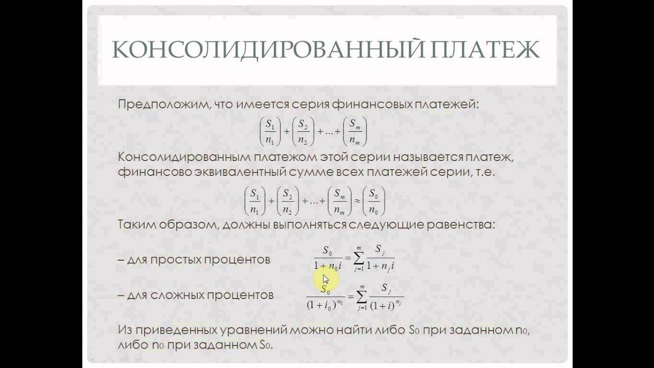 Финансовая математика, часть 9. Консолидированный платеж
