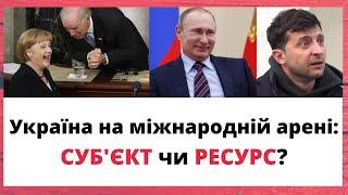 Україна на міжнародній арені: СУБ'ЄКТ чи РЕСУРС?