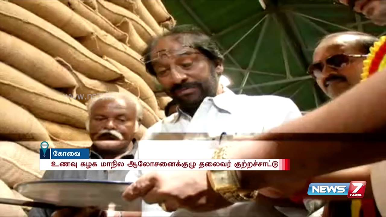 Coimbatore food procurement center not being taken care properly :Tiruchi  Siva | News7 Tamil