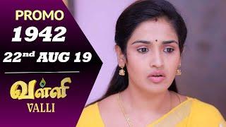 VALLI Promo | Episode 1942 | Vidhya | RajKumar | Ajai Kapoor | Saregama TVShows Tamil